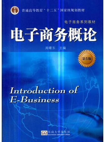 电子商务概论(第5版)