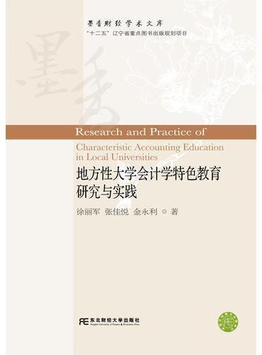 地方性大学会计学特色教育研究与实践
