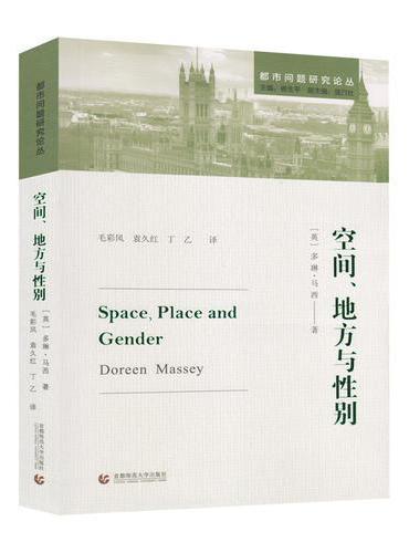 都市问题研究论丛——空间、地方与性别