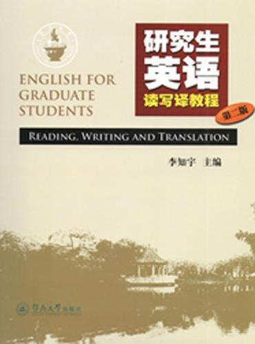 研究生英语读写译教程(第二版)