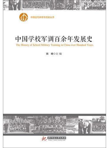 中国学校军训百余年发展史