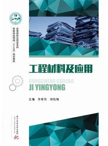 工程材料及应用