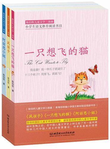 陈伯吹儿童文学三部曲(函套共3册)
