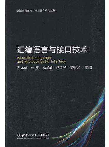汇编语言与接口技术