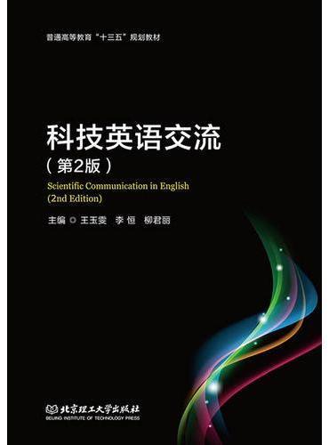 科技英语交流(第2版)