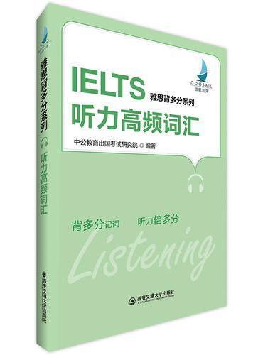 雅思考试中公雅思背多分系列听力高频词汇