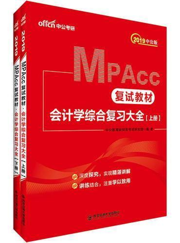 研究生入学考试中公2019MPAcc复试教材会计学综合复习大全