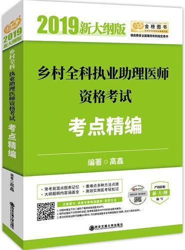 2019贺银成乡村全科执业助理医师资格考试考点精编