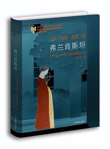 弗兰肯斯坦 金苹果奖 布拉迪斯拉发国际插画双年展大奖书系