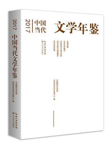 2017中国当代文学年鉴