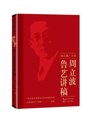 周立波鲁艺讲稿(周立波文选)(精装纪念版)