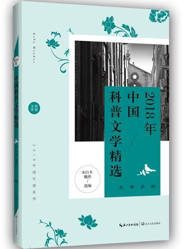 2018年中国科普文学精选