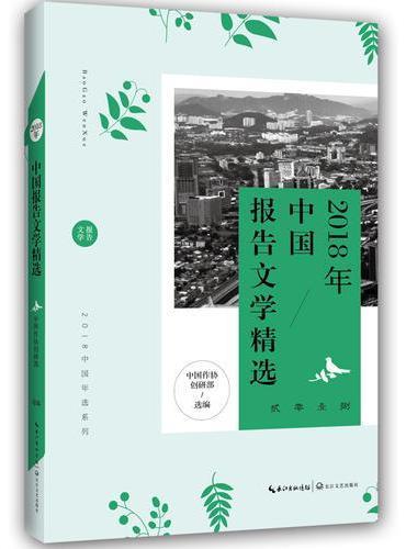 2018年中国报告文学精选