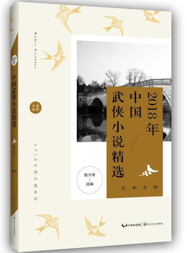 2018年中国武侠小说精选