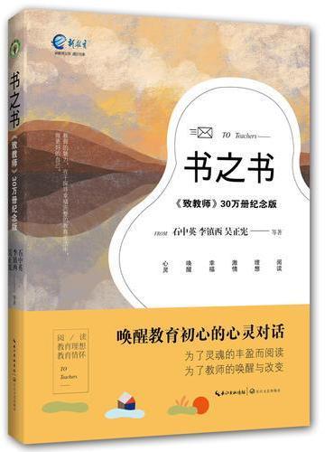 书之书(《致教师》30万册纪念版)