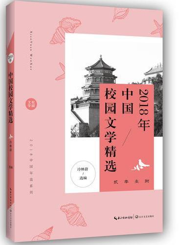 2018年中国校园文学精选