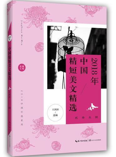 2018年中国精短美文精选