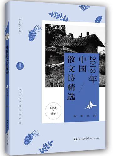 2018年中国散文诗精选