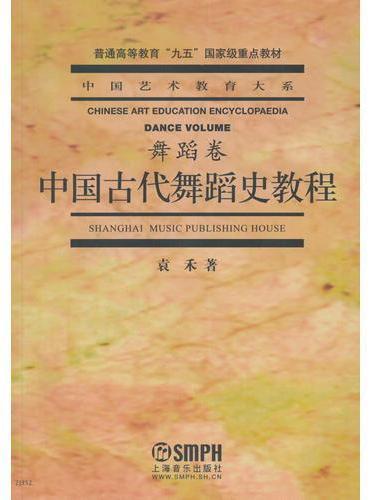 中国古代舞蹈史教程