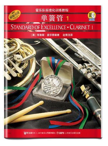 管乐队标准化训练教程-单簧管1(原版引进)(扫码听音乐)