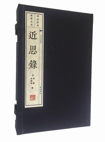 近思录(宣纸线装 一函两册 文华丛书系列)