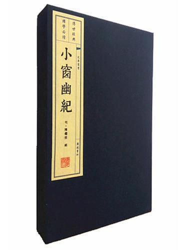 小窗幽记(宣纸线装 1函2册 1版5次 文华丛书系列)