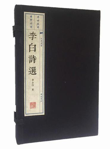 李白诗选(宣纸线装 1函2册  文华丛书系列)