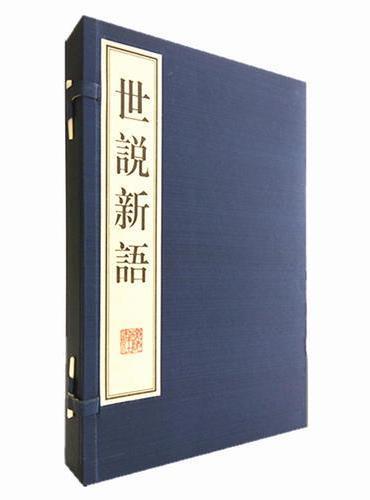 世说新语(宣纸线装 1函2册 8开)