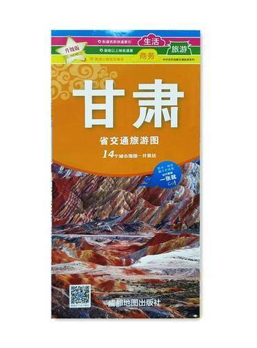 甘肃省交通旅游图(全新升级)