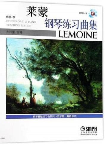 莱蒙钢琴练习曲集教学版(最新修订)有声版