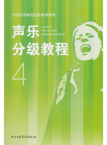 声乐分级教程4