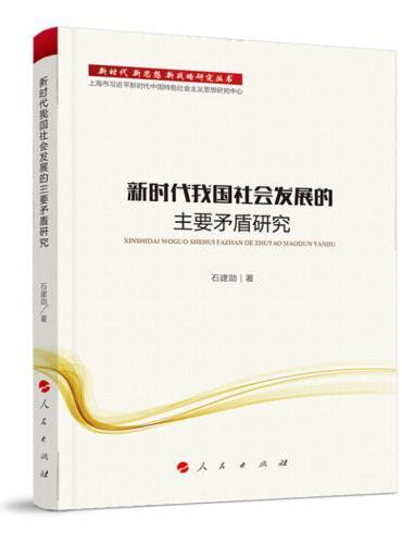新时代我国社会发展的主要矛盾研究(新时代 新思想 新战略研究丛书)