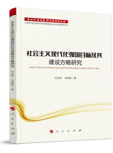 社会主义现代化强国目标及其建设方略研究(新时代 新思想 新战略研究丛书)