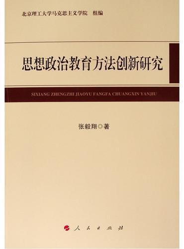 思想政治教育方法创新研究(L)