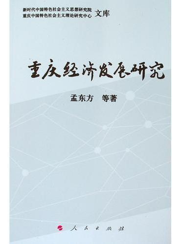 重庆经济发展研究(L)