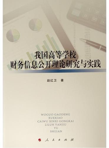 我国高等学校财务信息公开理论研究与实践(L)