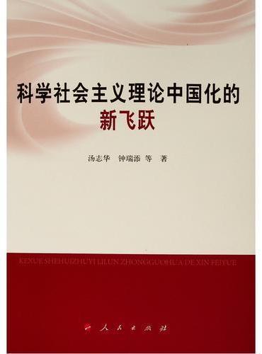 科学社会主义理论中国化的新飞跃(L)