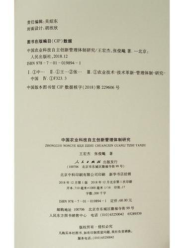 中国农业科技自主创新管理体制研究