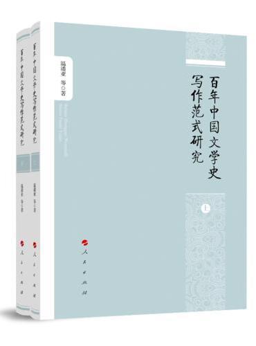 百年中国文学史写作范式研究(上下册)