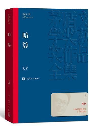 暗算(茅盾文学奖获奖作品全集27)