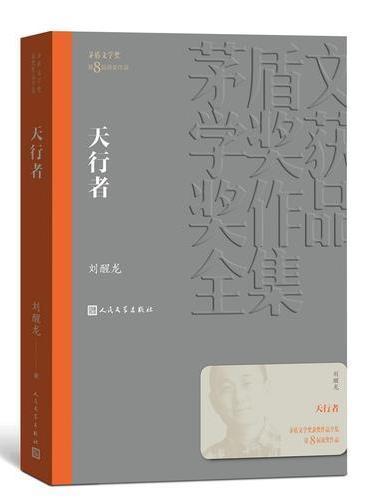 天行者(茅盾文学奖获奖作品全集32)