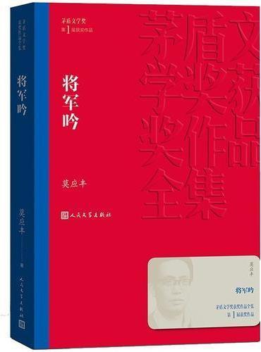 将军吟(茅盾文学奖获奖作品全集3)