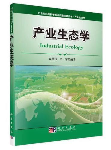 产业生态学