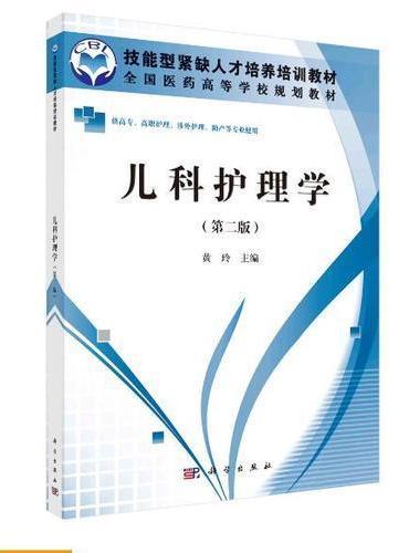 儿科护理学(第二版)(高职高专)