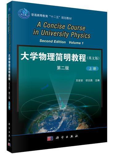 大学物理简明教程 (上下册) (英文版)