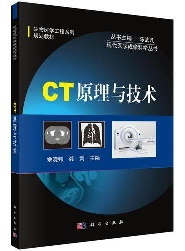 CT原理与技术