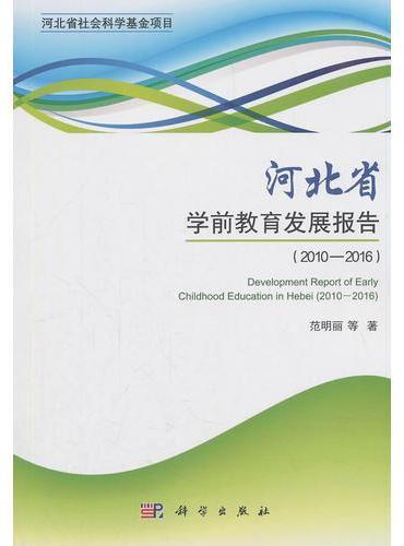河北省学前教育发展报告(2010-2016)