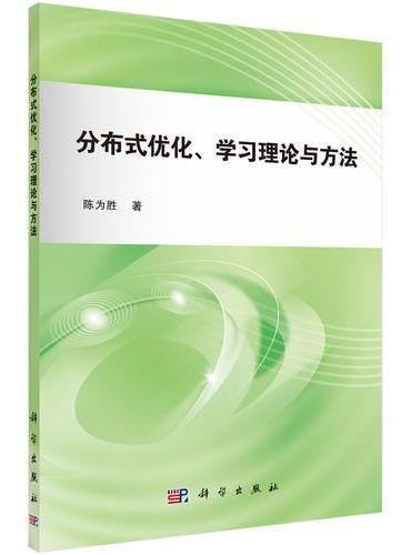 分布式优化、学习理论与方法