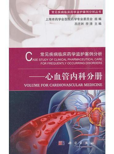 常见疾病临床药学监护案例分析——心血管内科分册
