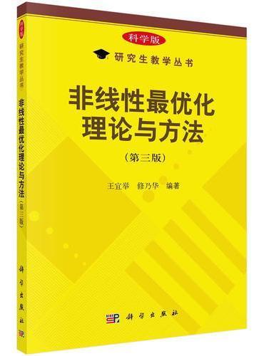 非线性最优化理论与方法(第三版)